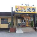 Photos: らーめん純輝 成田店 新店舗