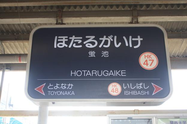 阪急宝塚本線 蛍池駅 駅名標
