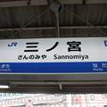 Photos: JR神戸線 三ノ宮駅 駅名標