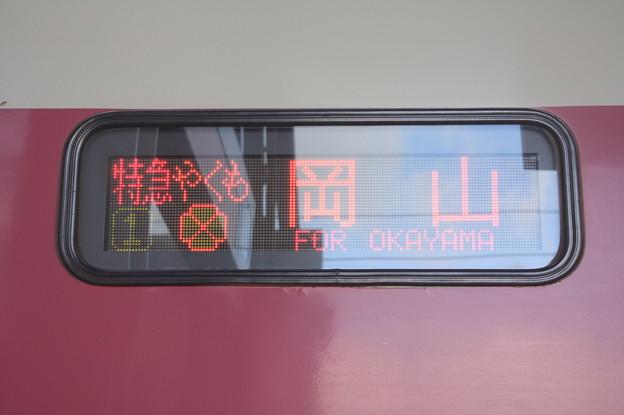 381系 特急やくも岡山行 方向幕