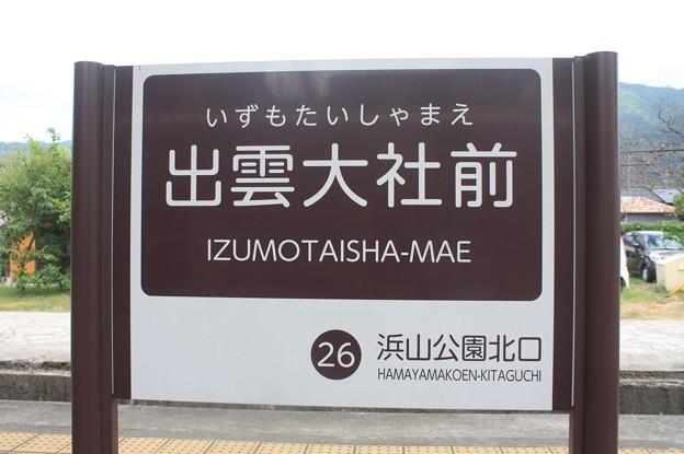 出雲大社前駅 駅名標