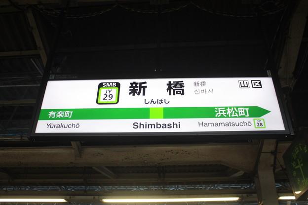 Photos: 山手線 新橋駅 駅名標