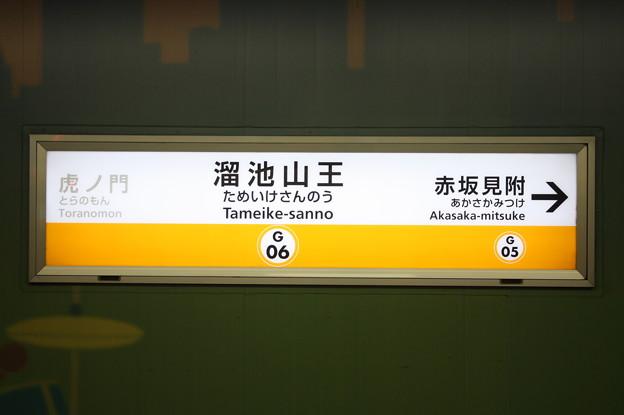 東京メトロ銀座線 溜池山王駅 駅名標