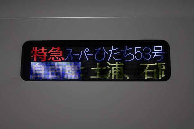 特急スーパーひたち53号 自由席 (1)