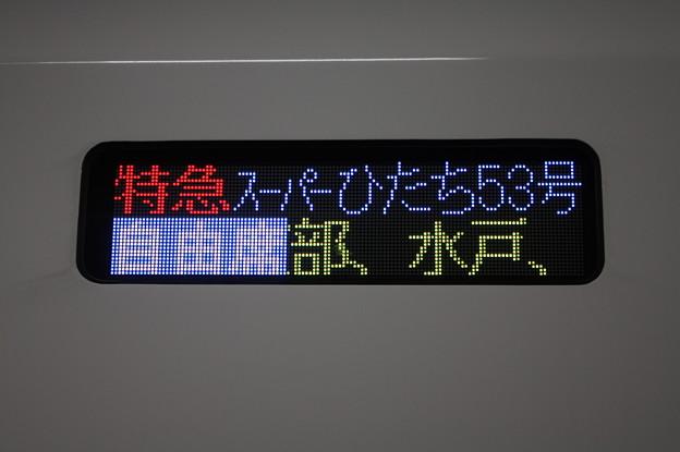特急スーパーひたち53号 自由席 (4)