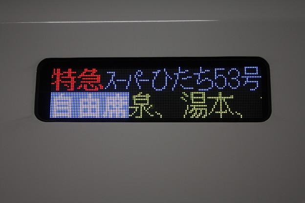 特急スーパーひたち53号 自由席 (12)