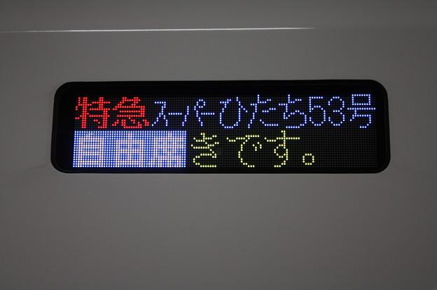 特急スーパーひたち53号 自由席 (15)