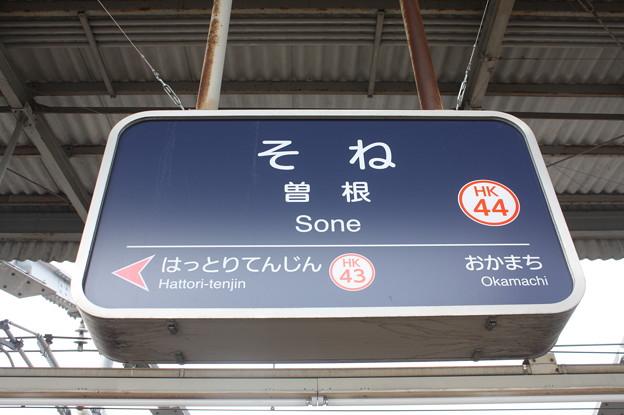 阪急宝塚線 曽根駅 駅名標