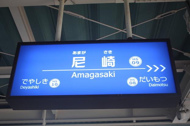 阪神本線 尼崎駅 駅名標