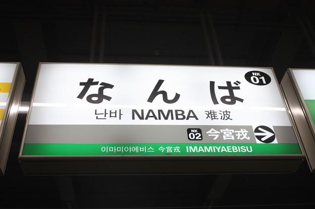 南海高野線 難波駅 駅名標