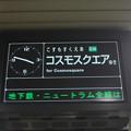 Photos: 大阪市営地下鉄中央線 阿波座駅 発車案内表示
