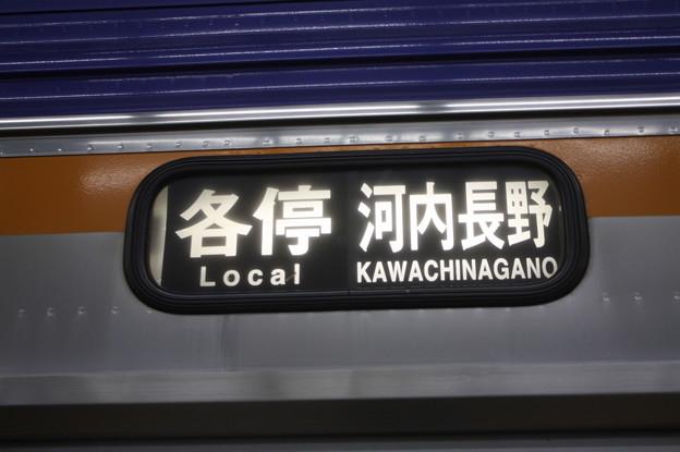 各駅停車 河内長野