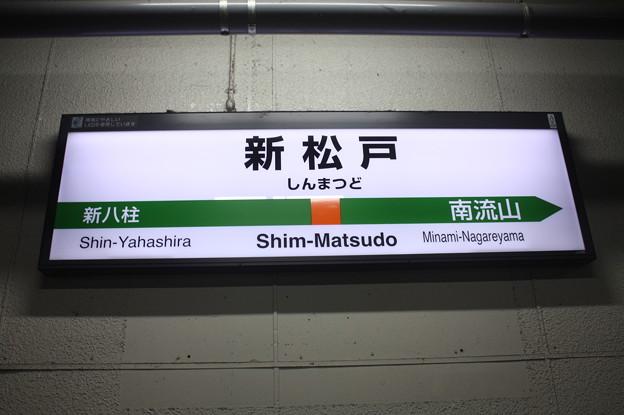 武蔵野線 新松戸駅 駅名標