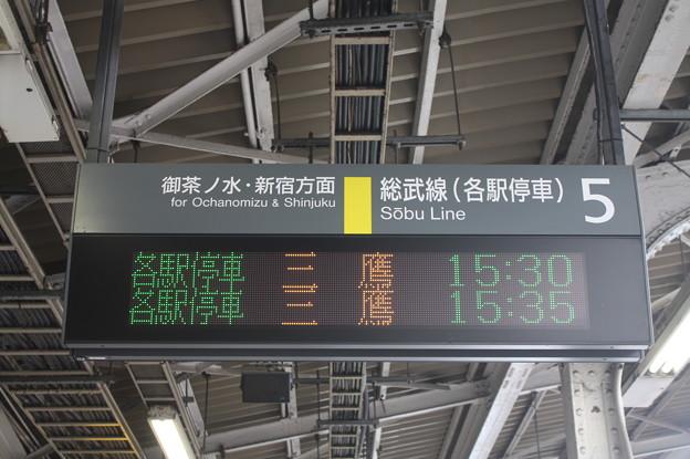 総武線秋葉原駅5番線発車案内表示