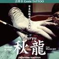 Photos: 手彫り刺青師in吉祥寺