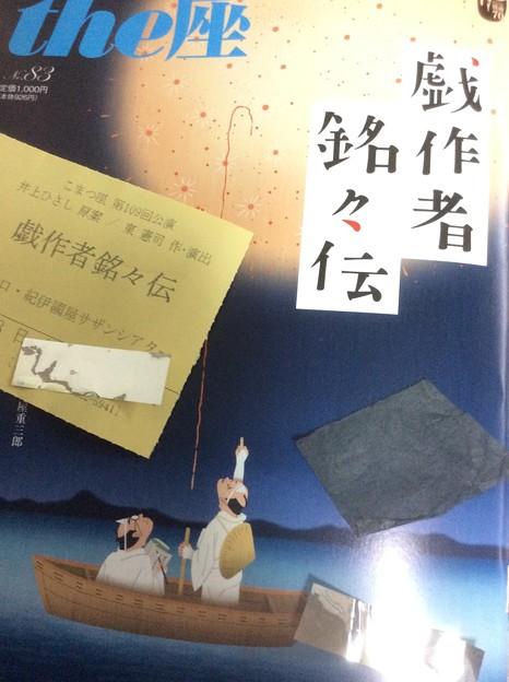the座 戯作者銘々伝