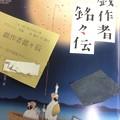 Photos: the座 戯作者銘々伝