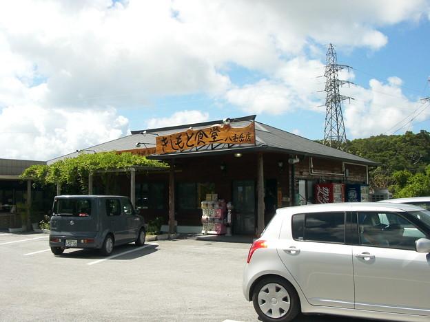 Photos: きしもと食堂