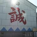 Photos: 誠が目印!