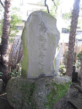 高橋泥舟の墓