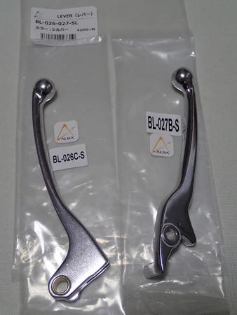 ALBA ブレーキ&クラッチレバー NS-1用