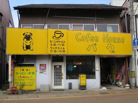 Cofee House パグ