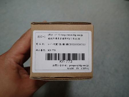 【ビレットレバー】レバーセット 黒/銀 可倒式 パッケージ
