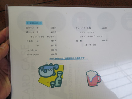 大衆酒場まるちゃん メニュー2