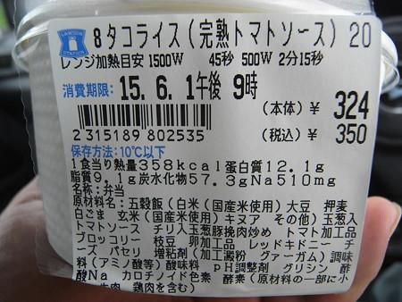 ローソン タコライス(完熟トマトソース) 原料等