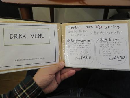 SOIN Cafe メニュー3