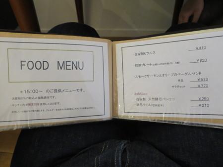 SOIN Cafe メニュー9