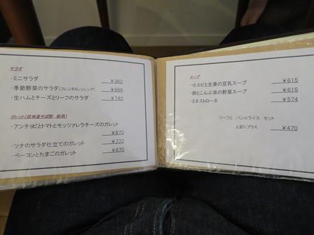 SOIN Cafe メニュー10