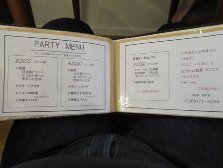 SOIN Cafe メニュー12