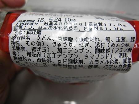 デイリーヤマザキ こだわり麺や監修 冷しぶっかけ肉味噌うどん(2016年版) 原料等