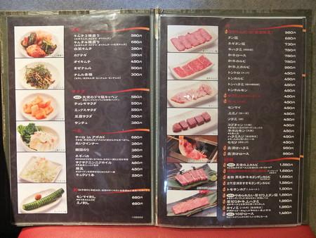 焼肉モランボン 市役所前店 メニュー3