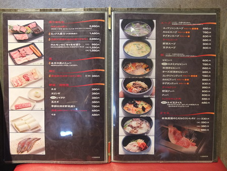 焼肉モランボン 市役所前店 メニュー4