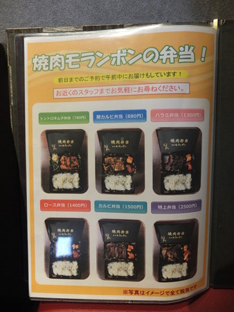 焼肉モランボン 市役所前店 メニュー7