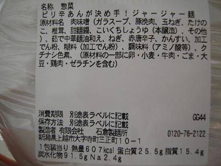 セブンイレブン ピリ辛あんが決め手!ジャージャー麺 原料等