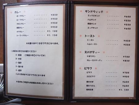 待夢里(タイムリ) メニュー1