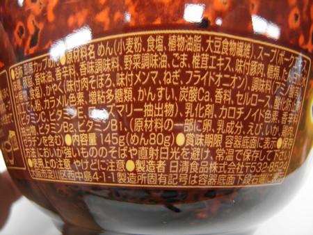 セブンゴールド 日清 名店仕込み すみれ 札幌濃厚味噌 原料等