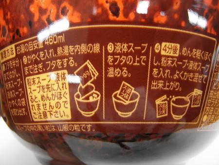 セブンゴールド 日清 名店仕込み すみれ 札幌濃厚味噌 調理方法