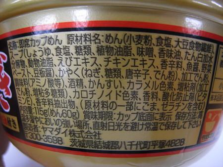 ニュータッチ 凄麺 辛醤ねぎラーメン 原料等