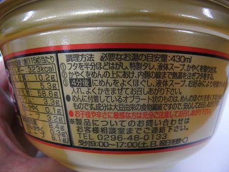 ニュータッチ 凄麺 辛醤ねぎラーメン 調理方法等