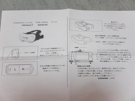 VR CASE RK5th マニュアル