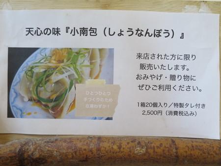 らー麺 天心 天心の味『小南包(しょうなんぽう)』について