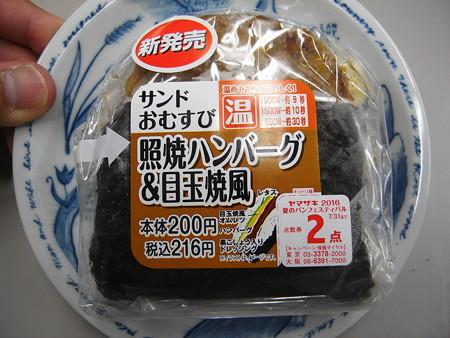 デイリーヤマザキ サンドおむすび 照焼ハンバーグ&目玉焼風 パッケージ