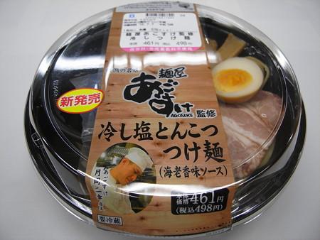ローソン 麺屋あごすけ監修 冷し塩とんこつつけ麺(海老香味ソース) パッケージ