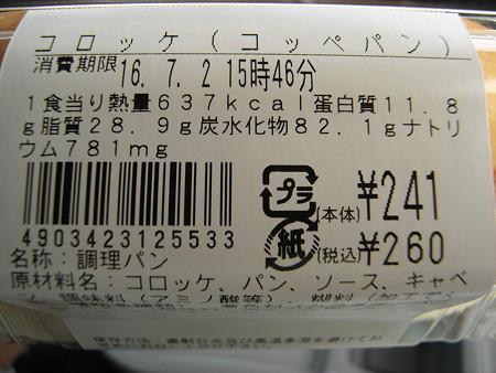 ローソン まちかど厨房 コロッケ(コッペパン) 原料等