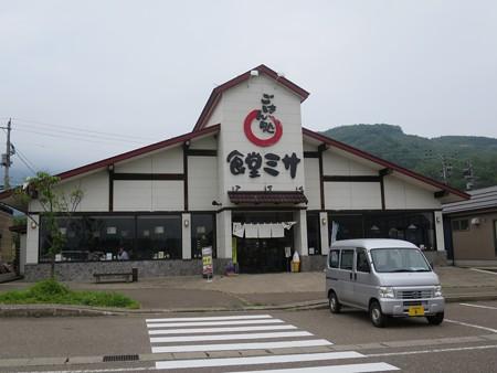 ごはん処食堂ミサ あらい道の駅店