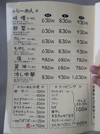 ごはん処食堂ミサ あらい道の駅店 メニュー1